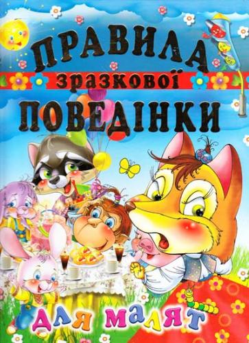 Книга Правила зразкової поведінки для малят