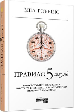 Правило 5 секунд - фото книги