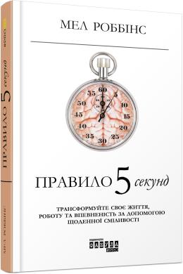 Правило 5 секунд: Трансформуйте своє життя, роботу та впевненість за допомогою щоденної сміливості - фото книги