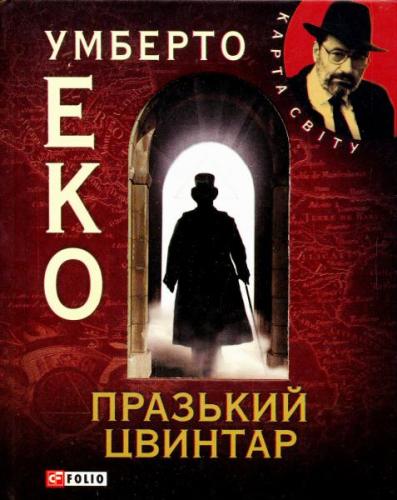 Книга Празький цвинтар