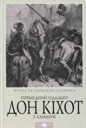 Премудрий гідальго Дон Кіхот з Ламанчі - фото обкладинки книги
