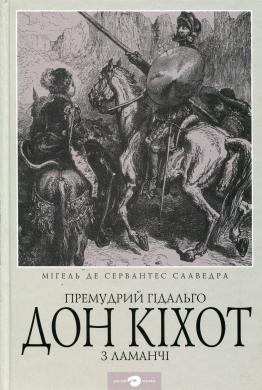 Премудрий гідальго Дон Кіхот з Ламанчі - фото книги