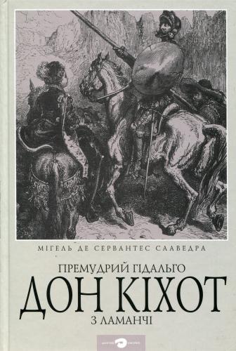 Книга Премудрий гідальго Дон Кіхот з Ламанчі