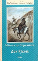 Премудрий гідальго Дон Кіхот з Ламанчі. Частина 1 - фото обкладинки книги