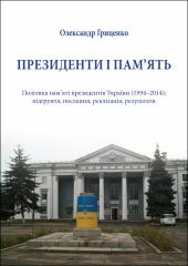 Президенти і пам'ять. Політика пам'яті президентів України (1994–2014) - фото обкладинки книги