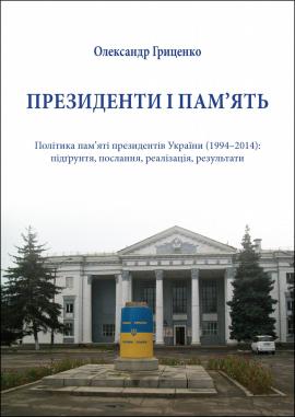 Президенти і пам'ять. Політика пам'яті президентів України (1994–2014) - фото книги