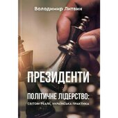 Президенти. Політичне лідерство: світові реалії, українська практика - фото обкладинки книги
