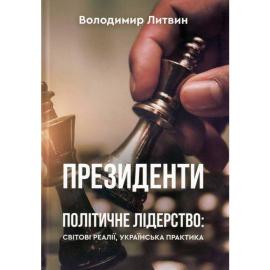 Президенти. Політичне лідерство: світові реалії, українська практика - фото книги