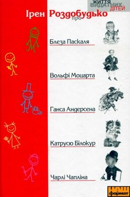 Про Блеза Паскаля, Вольфі Моцарта, Ганса Андерсена, Катрусю Білокур та Чарлі Чапліна - фото книги