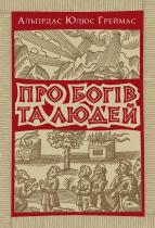 Книга Про богів та людей