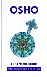 Про Чоловіків. Криза мужності як шанс пізнати себе - фото обкладинки книги