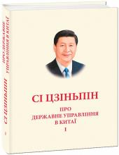 Про державне управління в Китаї. Том І - фото обкладинки книги