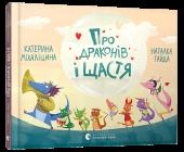 Про драконів і щастя - фото обкладинки книги