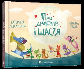 Про драконів і щастя - фото книги