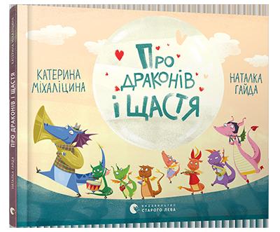 Книга Про драконів і щастя