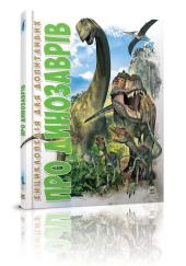 Про динозаврів - фото обкладинки книги