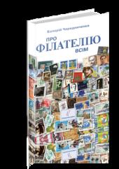 Про філателію всім - фото обкладинки книги