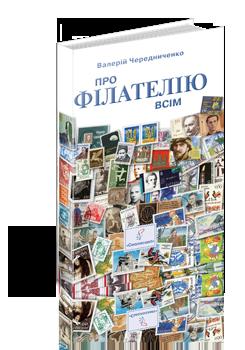Книга Про філателію всім
