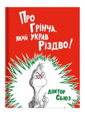 Про Грінча, який украв Різдво - фото обкладинки книги