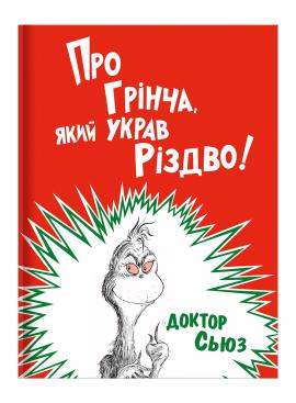 Про Грінча, який украв Різдво - фото книги