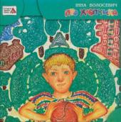 Про Хлопчика - фото обкладинки книги