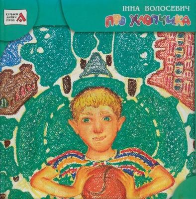Книга Про Хлопчика