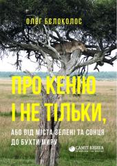 Про Кенію і не тільки, або від міста зелені та сонця до бухти миру - фото обкладинки книги