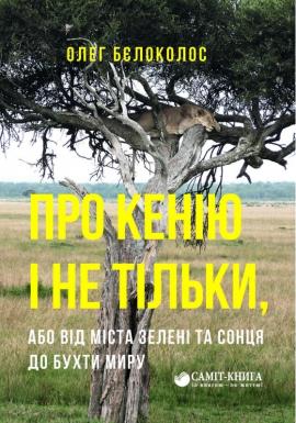 Про Кенію і не тільки, або від міста зелені та сонця до бухти миру - фото книги