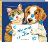 Про котів та про собак - фото обкладинки книги
