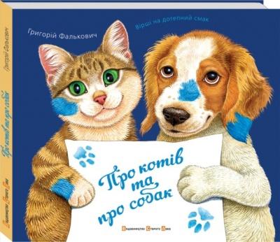 Книга Про котів та про собак