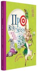 Про козу-дерезу і всіх-всіх-всіх: народні казки про тварин - фото обкладинки книги
