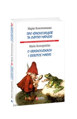 Про краснолюдків та сирітку Марисю = O krasnoludkach i o sierotce Marysi - фото книги