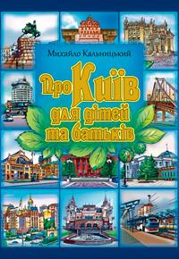 Про Київ для дітей та батьків - фото книги