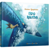 Про кита - фото обкладинки книги