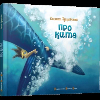 Книга Про кита