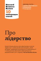 Про лідерство. Harvard Business Review: 10 найкращих статей - фото обкладинки книги