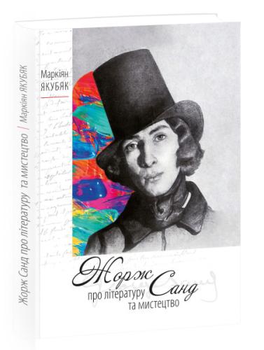 Книга Про літературу та мистецтво