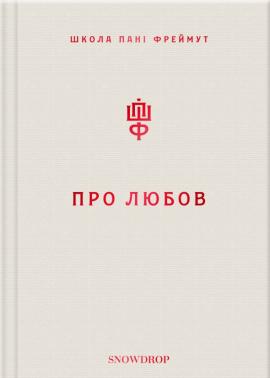 Про любов. Школа пані Фреймут - фото книги
