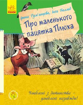 Про маленького пацятка Плюх - фото книги
