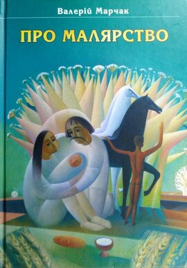 Про малярство - фото книги