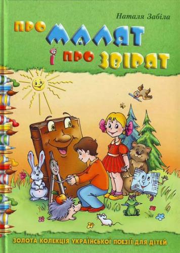 Книга Про малят i про звiрят