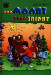 Про малят і про звірят: Збірка улюблених творів для дітей - фото обкладинки книги