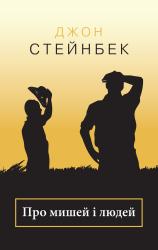 Книга Про мишей і людей