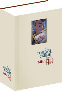 Про мистецтво - фото книги