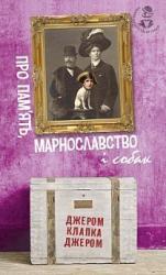 Про пам'ять, марнославство і собак - фото обкладинки книги