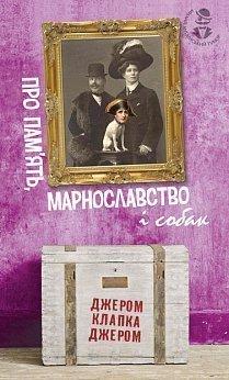 Про пам'ять, марнославство і собак - фото книги