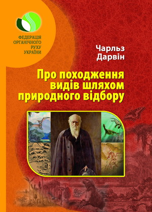 Книга Про походження видів шляхом природного відбору