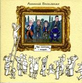 Про політику і людей - фото обкладинки книги