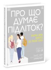 Про що думає підліток? - фото обкладинки книги