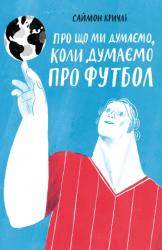 Про що ми думаємо, коли думаємо про футбол - фото обкладинки книги